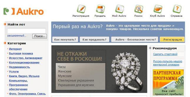 Аукционы on-line.