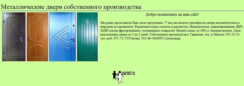 металлическая дверь собственное производство
