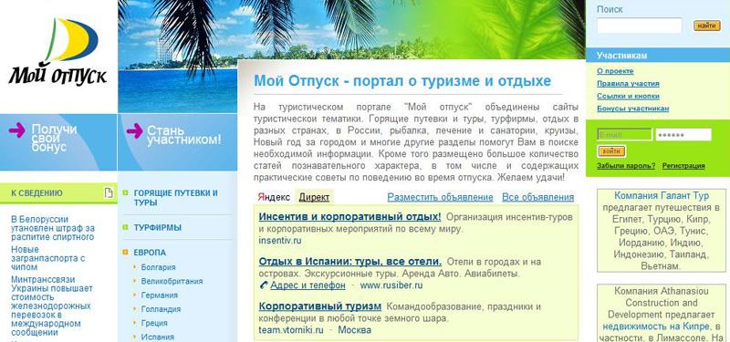 TURIZM.RU - официальный сайт портала об отдыхе ...